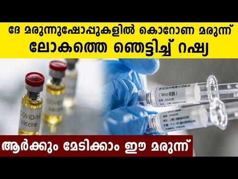 Russiaയുടെ Corona Vaccine ഫാര്മസികളില് | Oneindia Malayalam