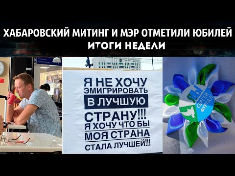 Хабаровск не сдается!