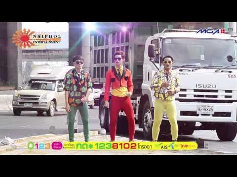 สามหำลำซิ่ง  - 3หำ 【OFFICIAL MV】