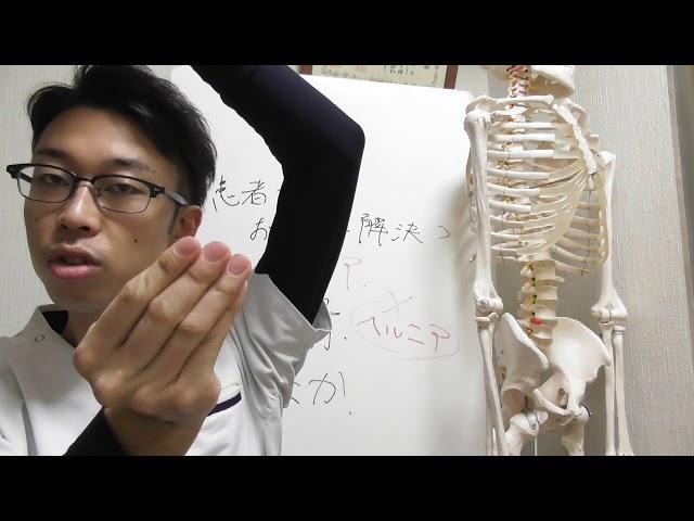【患者さんのお悩み相談】腰から股関節、足にかけての痺れ