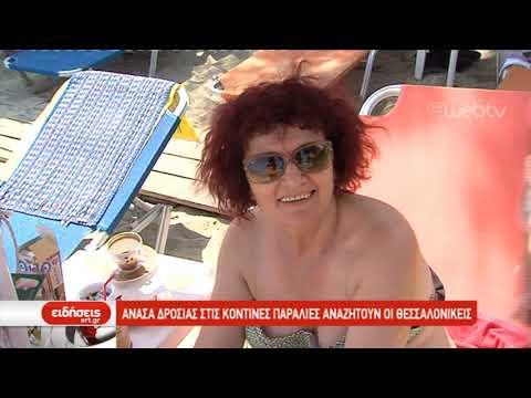 Ανάσα δροσιάς στις κοντινές παραλίες αναζητούν οι Θεσσαλονικείς | 28/07/2019 | ΕΡΤ