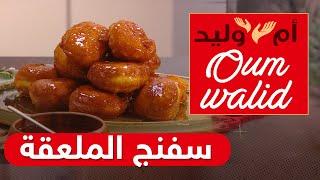 طبخ ام وليد -  سفنج الملعقة