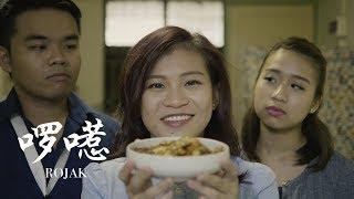 Video 啰㘃 Rojak   A Butterworks Short Film MP3, 3GP, MP4, WEBM, AVI, FLV Agustus 2018