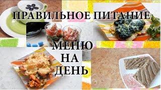 Правильное питание на целый день - только вкусные и полезные рецепты. В этом видео вы найдете 5 новых рецептов:*Смузи с отрубями  *Фруктовый салат  *Минтай с шпинатом *Печеночный паштет *Куриные крылышки с овощами в духовке.Кушайте вкусно! Будьте здоровы и энергичны!Другие выпуски дневника правильного питания: https://www.youtube.com/watch?v=eNdBKelIBsI&list=PLcojQAQPYh3K9FvsIyLlaN8tI8UR3IAgSЕще больше вкусных полезных рецептов вы найдете на канале FitEat  https://www.youtube.com/channel/UCnlIG8IWelWKi846TdaoXQA Подписывайтесь!FitEat в инстаграмме - https://instagram.com/fit.eat.fit/В видео использована музыка с сайта http://audiomicro.com