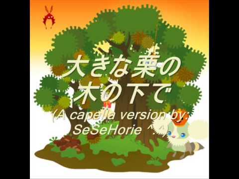 大きな栗の木の下で (Japanese Children's Song (very short!): A capella version by me ^o^)