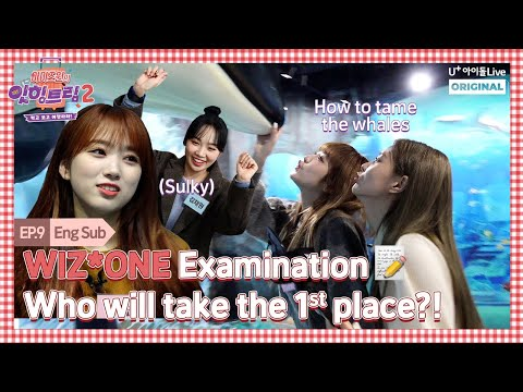 (Eng Sub) [Eat-ting Trip2] EP09. IZ*ONE taking WIZ*ONE examination I 아이즈원 잇힝트립2 I IZ*ONE