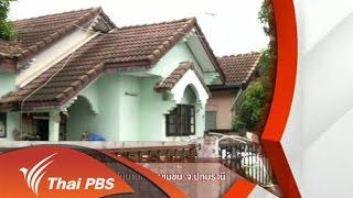 สถานีประชาชน - ตรวจสอบเก็บของเก่าในบ้านกลางชุมชน จ.ปทุมธานี