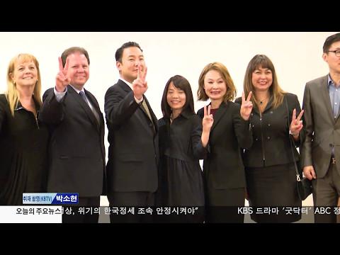 올해 뉴저시 선거 5명 한인 출마  5.12.17 KBS America News