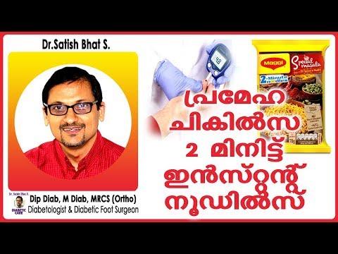 Diabetic diet - പ്രമേഹ ചികിൽസ!! 2 മിനിട്ട് ഇൻസ്റ്റന്റ് നൂഡിൽസ്  Dr.Satish Bhat's  Diabetic Care India