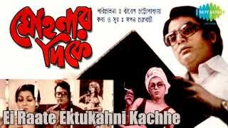 Ei Raate Ektukahni Kachhe | Mohonar Dike | Bengali Movie Song | Asha Bhosle
