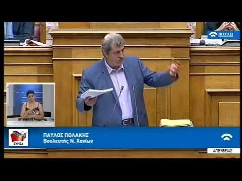 Π. Πολάκης για την άρση ασυλίας του: Ξεκάθαρη πολιτική δίωξη