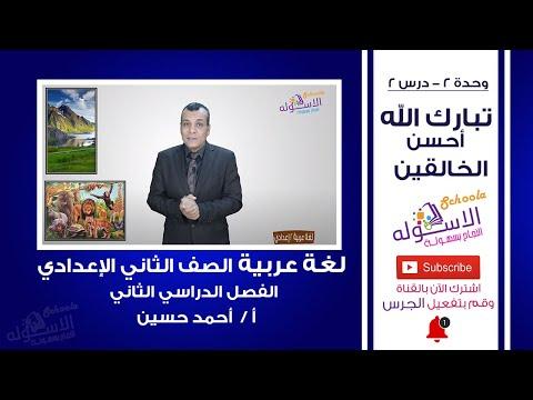 شرح لغة عربية تانية إعدادي | تبارك الله أحسن الخالقين | تيرم2 - وح2 - در2 | الاسكوله