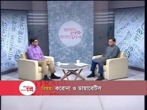 Jante Chai Janate Chai- EP 11 || বিষয়: করোনা ও ডায়াবেটিস || ETV Lifestyle