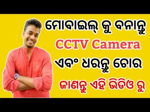 Use Your Android Phone As CCTV Security Camera In Odia Viral Video | Odia Tech Support |{OTS}