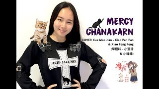 Nonton Xue Mao Jiao                                       Cover By Mercy Chanakarn  15yrs Old  Thailand Film Subtitle Indonesia Streaming Movie Download