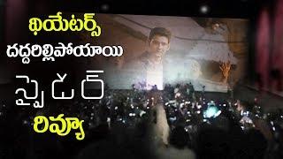 SPYder Movie Review & Rating | Spyder Telugu Movie Review | Mahesh Babu | AR Murugadoss