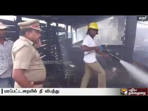 Lakhs-worth-materials-gutted-in-fire-at-wood-shop-in-Karur