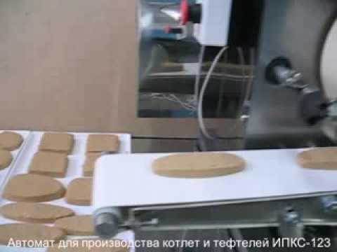 Видео: Котлетный автомат (аппарат) для производства котлет, тефтелей и фигурных полуфабрикатов ИПКС-123(Н).