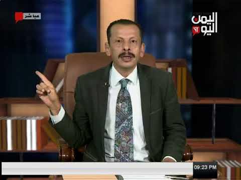 اليمن اليوم 21 11 2017
