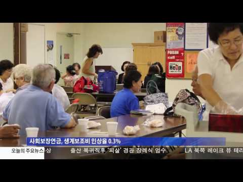 연금 생계보조비 인상 미미  10.19.16 KBS America News
