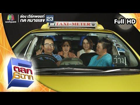 ตลก 6 ฉาก | 16 ก.พ. 62 Full HD