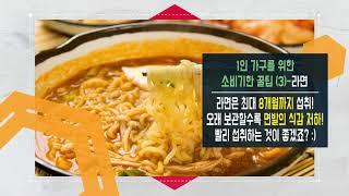 강남구 카드뉴스- 소비기한 꿀팁