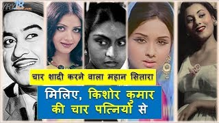 Video मिलिए, किशोर कुमार की चार पत्नियों से | Meet Kishore Kumar s Four Wives | YRY18 Live MP3, 3GP, MP4, WEBM, AVI, FLV Juli 2019