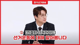[선거운동] 친절한 선거가이드