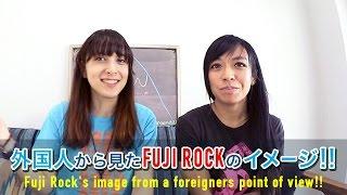 外国人から見たFuji Rockのイメージ!!