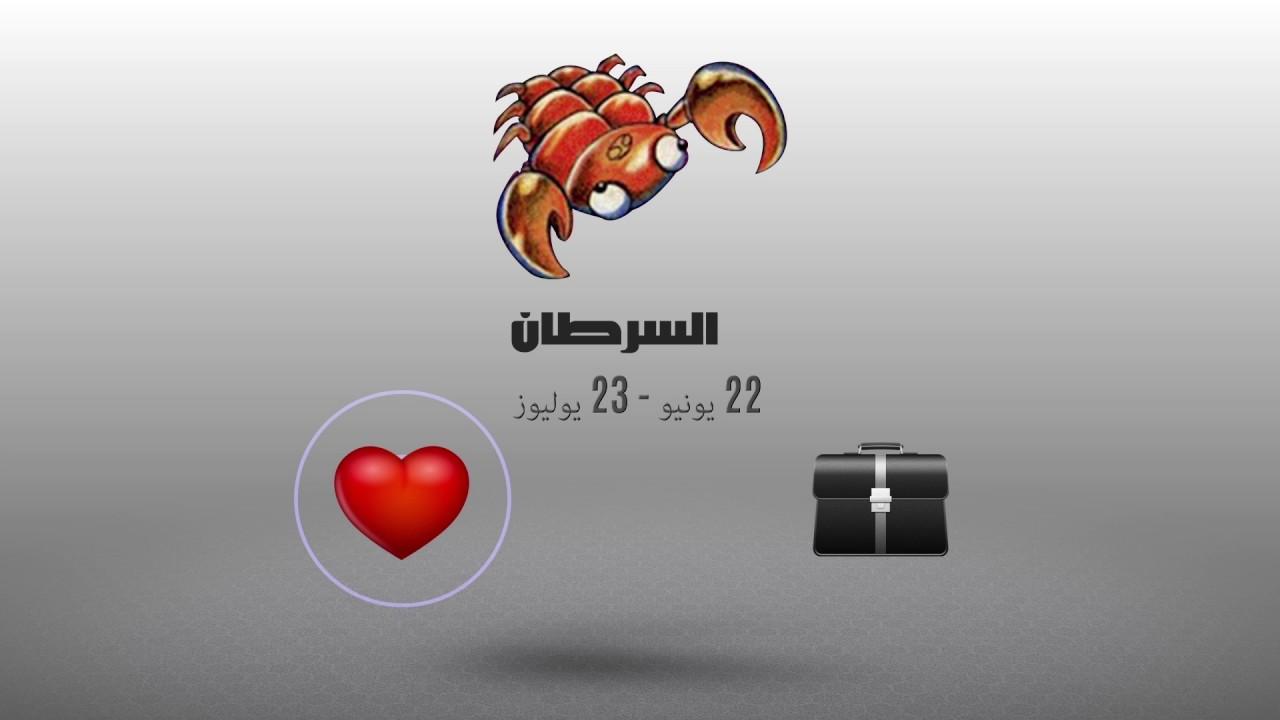 أبراج   أشنو قال زهرك اليوم : 04 غشت 2017   شوف تيفي   أشنو قال زهرك اليوم