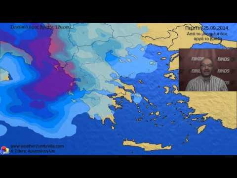 ΒΙΝΤΕΟ-Επιδείνωση του καιρού στα βορειοδυτικά