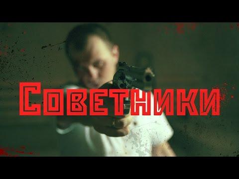 Brick Bazuka feat the Chemodan - Советники