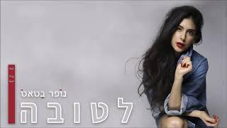 הזמרת נופר בטאט – בסינגל חדש - לטובה