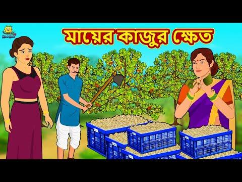 মায়ের কাজুর ক্ষেত   Bengali Story   Stories in Bengali   Bangla Golpo   Koo Koo TV Bengali