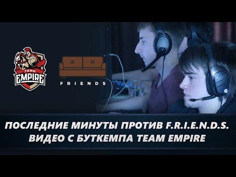 [EmpireLive.] Последние минуты против F.R.I.E.N.D.S #KievMajor