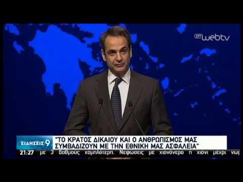 Εκδήλωση για τα 100 χρόνια του Λιμενικού-Ομιλία Μητσοτάκη | 05/02/2020 | ΕΡΤ