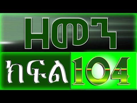 ዘመን - ZEMEN Part 104
