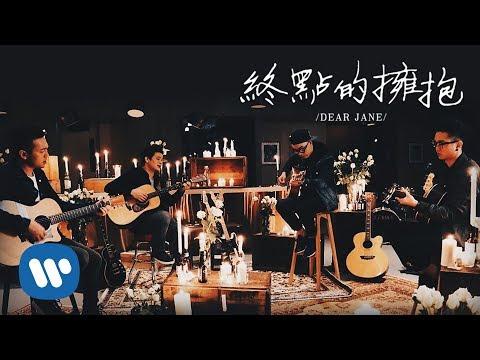 Dear Jane - 終點的擁抱 Final Embrace (Official Music Video)