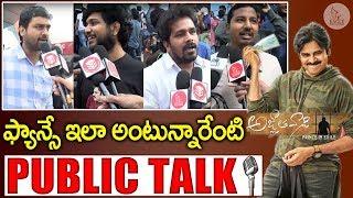 Video Agnyathavasi Movie Public Talk | Pawan kalyan | Review | Theater Response | Eagle Media Works MP3, 3GP, MP4, WEBM, AVI, FLV Januari 2018