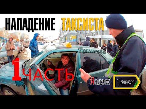Нападение водителя Яндекс.Такси   часть 1