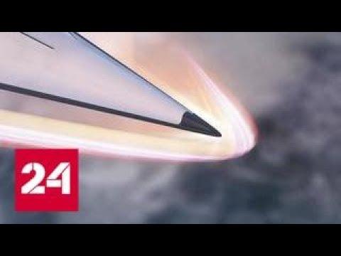 Российское супероружие: прорыв масштаб которого еще предстоит оценить - Россия 24 - DomaVideo.Ru
