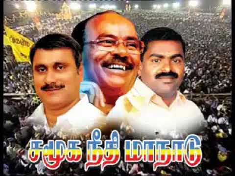 Video PMK Vanniyar group's download in MP3, 3GP, MP4, WEBM, AVI, FLV January 2017