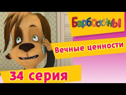Барбоскины - 34 Серия. Вечные ценности