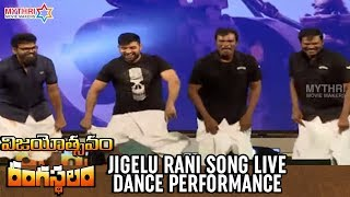 Video Jigelu Rani Song LIVE Dance Performance | Rangasthalam Vijayotsavam | Pawan Kalyan | Ram Charan MP3, 3GP, MP4, WEBM, AVI, FLV April 2018