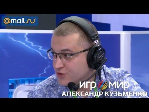 Игромир 2016: Александр Кузьменко, Mail.Ru