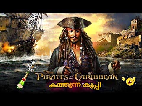 Pirates of the Caribbean Malayalam Funny Dubbing | Johnny Depp | Malayalam Version