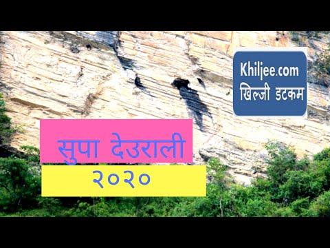 Arghakhanchi - अर्घाखाँची जिल्लाको प्रख्यात सुपादेउराली मन्दिर - विडियो: गंगा भुसाल.