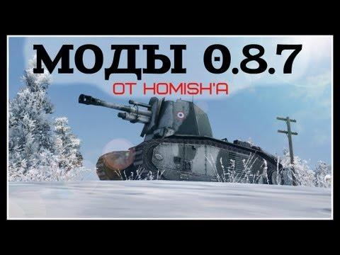Моды 0.8.7 от HomishOfficial - ЛУЧШАЯ СБОРКА