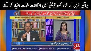 Video 92 At 8 | Exclusive Interview With Babar Awan |  Saadia Afzaal | 22 May 2018 | 92NewsHD MP3, 3GP, MP4, WEBM, AVI, FLV Agustus 2018