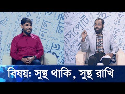 Jante Chai Janate Chai- EP 29 || বিষয়: সুস্থ থাকি, সুস্থ রাখি || ETV Lifestyle